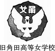 旧角田高等女学院