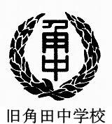旧角田中学校