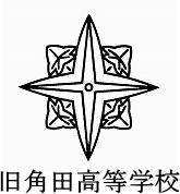 旧角田高等学校