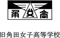 旧角田女子高等学校