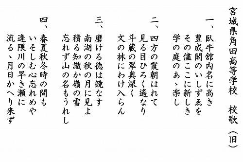 宮城県角田高等学校 校歌(旧)