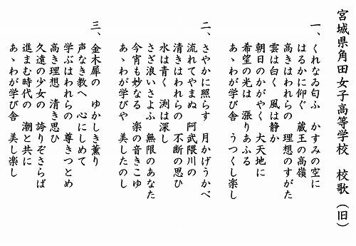 宮城県角田女子高等学校 校歌(旧)