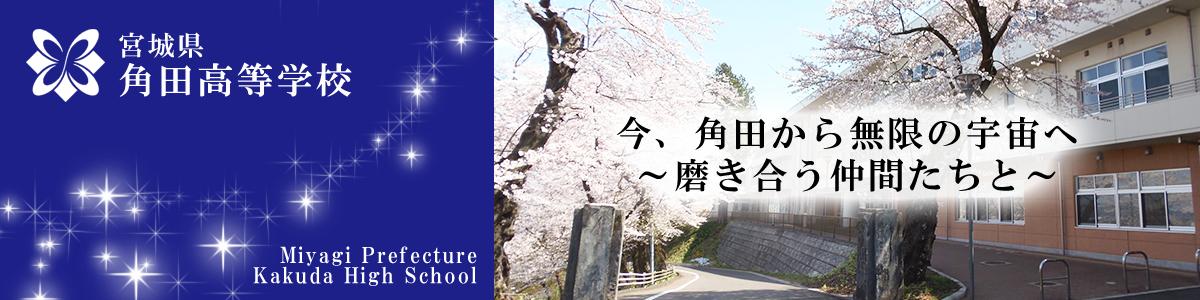 宮城県角田高等学校